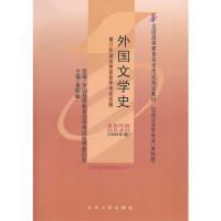 外国文学史(课程代码 0540)(2009年版)