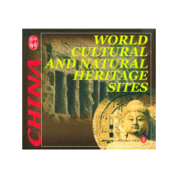 WORLD CULTURAL AND NATURAL HERITAGE SITES(中国的世界文化与自然遗产)(精)