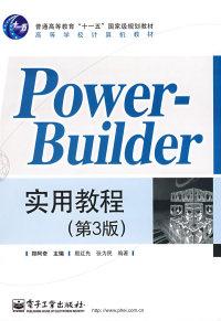 PowerBuilder 实用教程(第3版)