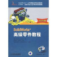Solidwork高级零件教程 (2009版)