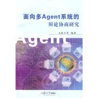 面向多Agent系统的辩论协商研究