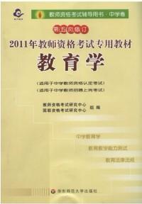 教育学(2011年教师资格考试专用教材) (第五次修订)(中学卷)