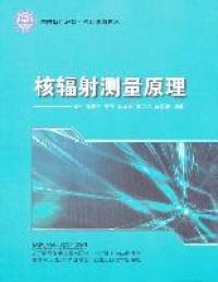 核辐射测量原理