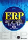 ERP与企业管理(理论.方法.系统) 第2版