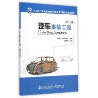 汽车事故工程-(第三版)