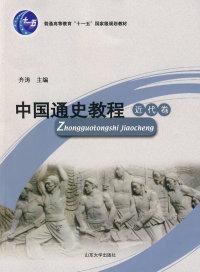 中国通史教程-近代卷
