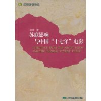 苏联影响与中国十七年电影/随园影视论丛(随园影视论丛)(INFLUENCE FROM THE SOVIET UNION AND THE CHINESE