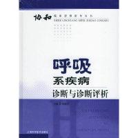 呼吸系疾病诊断与诊断评析——协和临床思维指导丛书