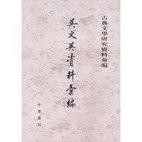 吴文英资料彙编——古典文研究资料彙编