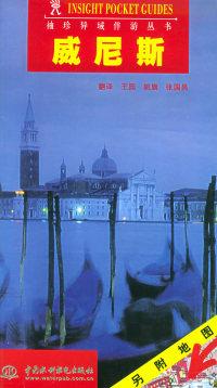 威尼斯(另附地图)(特价\封底打有圆孔)