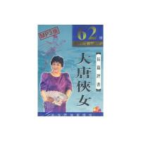 CD-R长篇评书大唐侠女3碟装/家佳听书馆系列