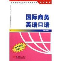 国际商务英语口语(修订本全国国际商务专业人员职业资格考试用书)