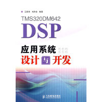 TMS320DM642 DSP应用系统设计与开发