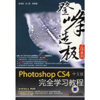 Photoshop CS4中文版完全学习教程(含 1CD)