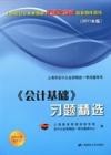 会计基础习题精选(2011年版)