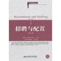 招聘与配置(第二版)
