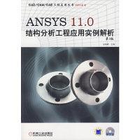 ANSYS 11.0 结构分析工程应用实例解析(第2版)