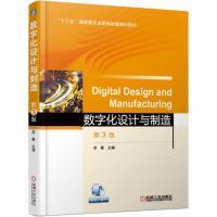 数字化设计与制造 第3版