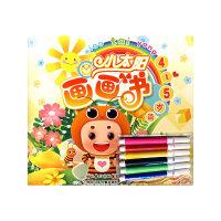 小太阳画画书(4-5岁篇)(附水彩笔)