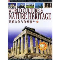 世界文化与自然遗产(上中下精装)(附光盘)