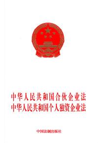 中华人民共和国合伙企业法中华人民共和国个人独资企业法
