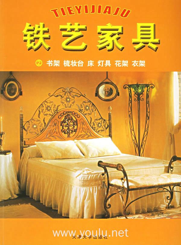 铁艺家具:②书架、梳妆台、床、灯具、花架、衣架