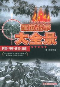 解放战争大全景:甘肃·宁夏·青海·新疆