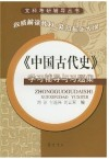《中国古代史》学习辅导与习题集