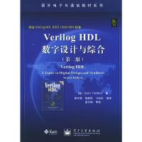 Verilog HDL数字设计与综合(第二版)(内容一致,印次、封面或原价不同,统一售价,随机发货)