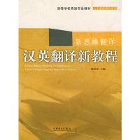 汉英翻译新教程