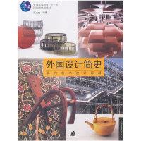 外国设计简史(现代艺术设计思潮)