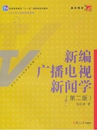 新编广播电视新闻学(第二版)