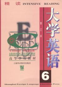 大学英语精读6(修订本)(内容一致,印次、封面或原价不同,统一售价,随机发货)