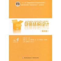 包装结构设计(第四版)
