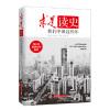 求是读史:我们中国这些年 钱文忠作序推荐,一代人的共和国记忆。