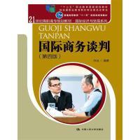 国际商务谈判-(第四版)