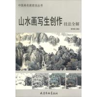山水画写生创作技法全解/中国画名家技法丛书