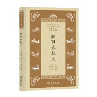 欧阳永叔文(学生国学丛书新编)