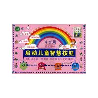启动儿童智慧按钮(4岁用)挂挂图书