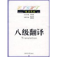 """八级翻译(英语专业""""能力突破""""系列)(Translation)"""