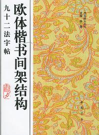 欧体楷书间架构九十二法字帖