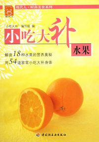 小吃大补水果——现代人·时尚美食系列