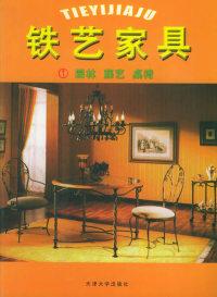 铁艺家具①园林 藤艺 桌椅
