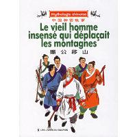 愚公移山——中国神话故事(法文版)