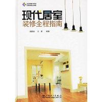 现代居室装修全程指南