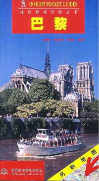 巴黎(另附地图)(特价\封底打有圆孔)