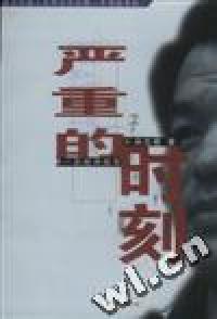 严重的时刻-中国诗人文库.第五辑