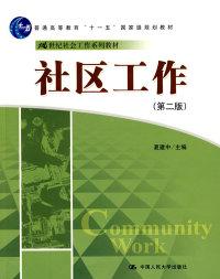 社区工作(第二版)