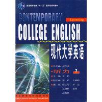 现代大学英语听力1