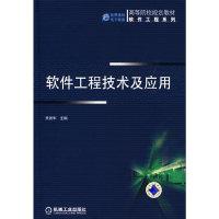 软件工程技术及应用